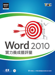 TQC Word 2010 實力養成暨評量-cover