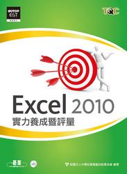 TQC Excel 2010 實力養成暨評量-cover