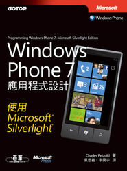 Windows Phone 7 應用程式設計-使用 Microsoft Silverlight (Programming Windows Phone 7: Microsoft Silverlight Edition )-cover