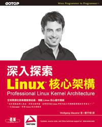 深入探索 Linux 核心架構 (Professional Linux Kernel Architecture)-cover
