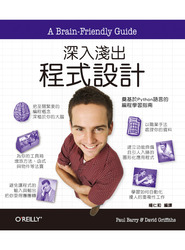 深入淺出程式設計-奠基於 Python 語言的編程學習指南 (Head First Programming: A Learner's Guide to Programming Using the Python Language)-cover