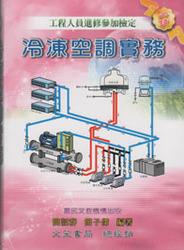 冷凍空調實務-cover
