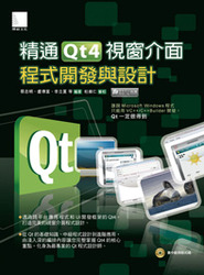 精通 Qt4 視窗介面程式開發與設計-cover