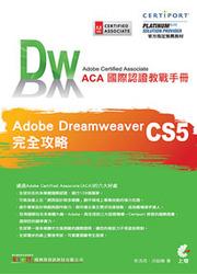 ACA 國際認證教戰手冊 Dreamweaver CS5 完全攻略-cover