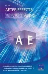 After Effects 視訊課程合集 (13)-cover