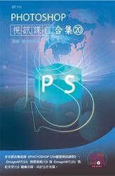 Photoshop 視訊課程合集 (20)-cover