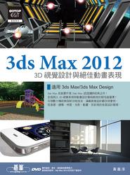 3ds Max 2012─3D 視覺設計與絕佳動畫表現-cover
