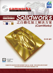 SolidWorks 之自動化加工解決方案 (CamWorks)-cover