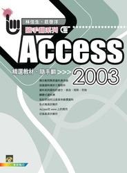 Access 2003 精選教材隨手翻-cover