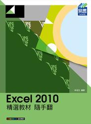 Excel 2010 精選教材隨手翻-cover