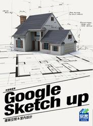 Google SketchUp ─建築空間 & 室內設計-cover