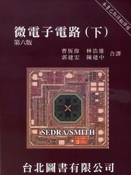 微電子電路(下) (Microelectronic Circuits, 6/e)-cover