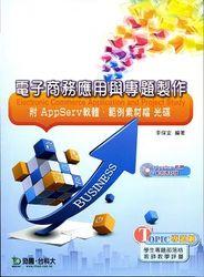 電子商務應用與專題製作 (附 AppServ 軟體‧範例素材檔)-cover