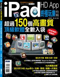 iPad HD App 終極玩樂特輯