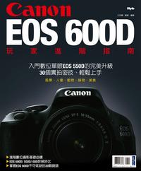 Canon EOS 600D 玩家進階指南-cover