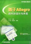 基於 Allegro 的 PCB 設計與開發-cover
