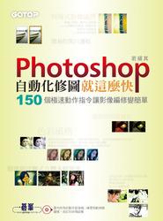 Photoshop 自動化修圖就這麼快─150 個極速動作指令讓影像編修變簡單-cover