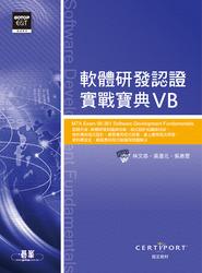 MTA Exam 98-361 軟體研發認證實戰寶典(VB)-cover