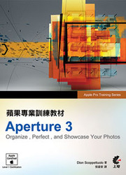 蘋果專業訓練教材 Aperture 3 (Apple Pro Training Series: Aperture 3)-cover