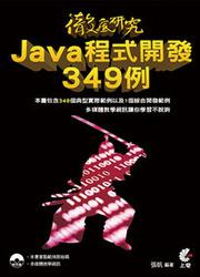 徹底研究 Java 程式開發 349 例-cover