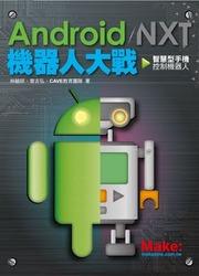 Android / NXT 機器人大戰-智慧型手機控制機器人-cover
