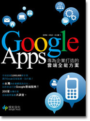 Google Apps-專為企業打造的雲端全能方案-cover