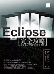 Eclipse 完全攻略-從基礎 Java 到 PDE 外掛開發-cover