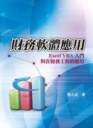 財務軟體應用:Excel VBA 入門與在財務工程的應用-cover
