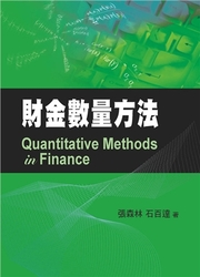 財金數量方法 (Quantitative Methods in Finance)-cover