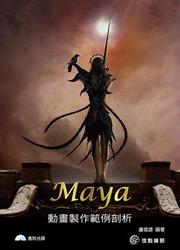 Maya 動畫製作範例剖析-cover