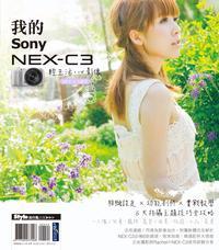 我的 Sony NEX-C3 ─輕生活‧心影像