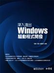 深入淺出 Windows 驅動程式開發-cover