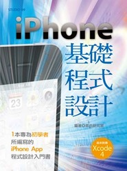 iPhone 基礎程式設計-cover