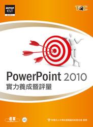 TQC PowerPoint 2010 實力養成暨評量