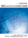 TQC+ AutoCAD 2012 特訓教材─基礎篇-cover