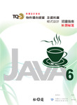 TQC+ 物件導向視窗及資料庫程式設計認證指南解題秘笈 Java 6-cover