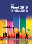 Word 2010 實力養成暨評量-cover