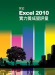 Excel 2010 實力養成暨評量-cover