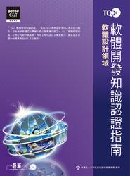 TQC+ 軟體開發知識認證指南-cover