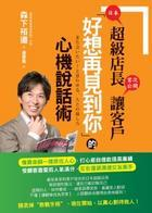日本超級店長首次公開讓客戶「好想再見到妳」的心機說話術