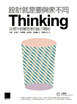 設計就是要與眾不同-從提升創意思考的能力開始-cover