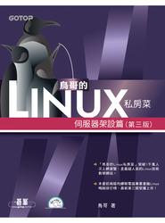 鳥哥的 Linux 私房菜-伺服器架設篇, 3/e-cover
