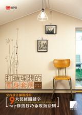 打造理想的單身套房-室內設計師親授的 9 大裝修關鍵字