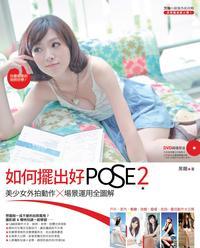如何擺出好 POSE 2-美少女外拍動作 + 場景運用全圖解-cover
