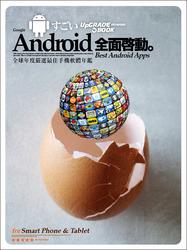 Android 全面啟動-全球年度嚴選最佳手機軟體年鑑 (手機/平板電腦全適用)-cover