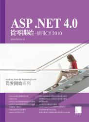 ASP.NET 4.0 從零開始-使用 C# 2010-cover
