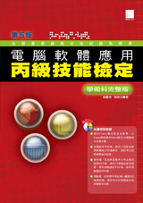 電腦軟體應用丙級技能檢定-學術科完整版, 5/e-cover