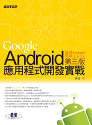 Google Android 應用程式開發實戰, 3/e (適用 Android SDK 2.x/3.x)-cover