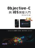 Objective-C 與 iOS 開發入門-cover