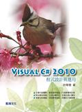Visual C# 2010 程式設計與應用-cover